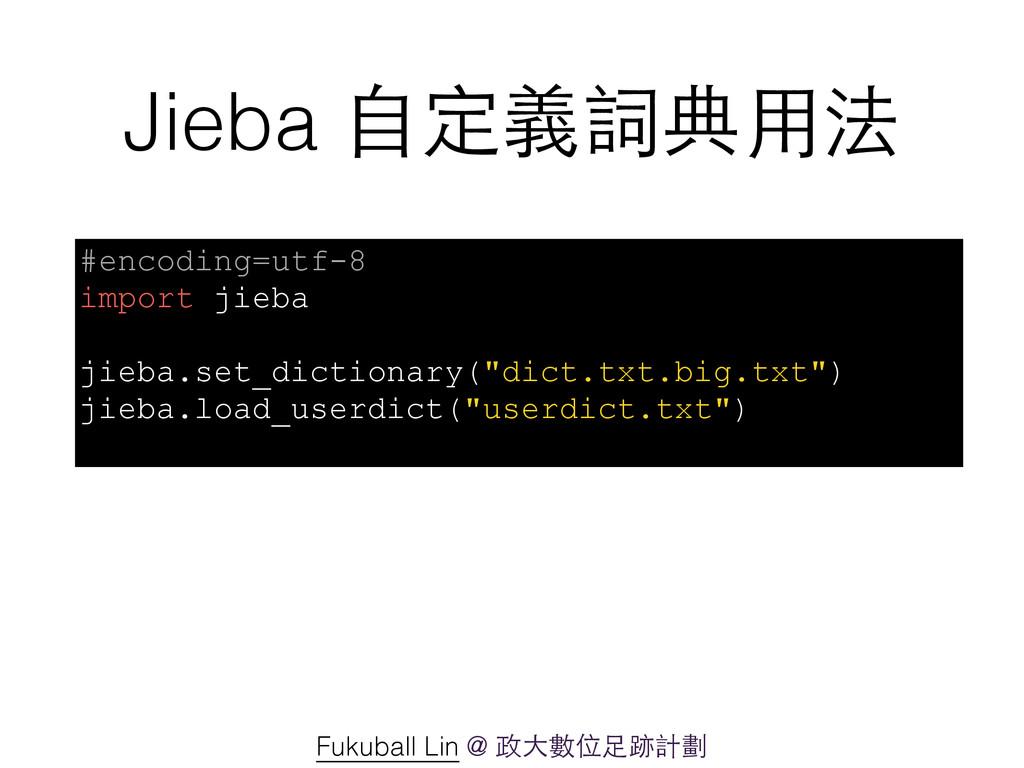 Jieba ⾃自定義詞典⽤用法 #encoding=utf-8 import jieba ! ...