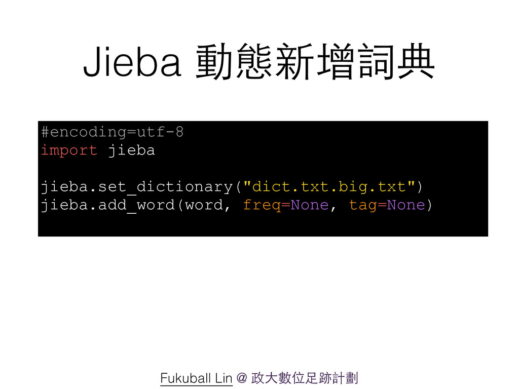 Jieba 動態新增詞典 #encoding=utf-8 import jieba ! jie...