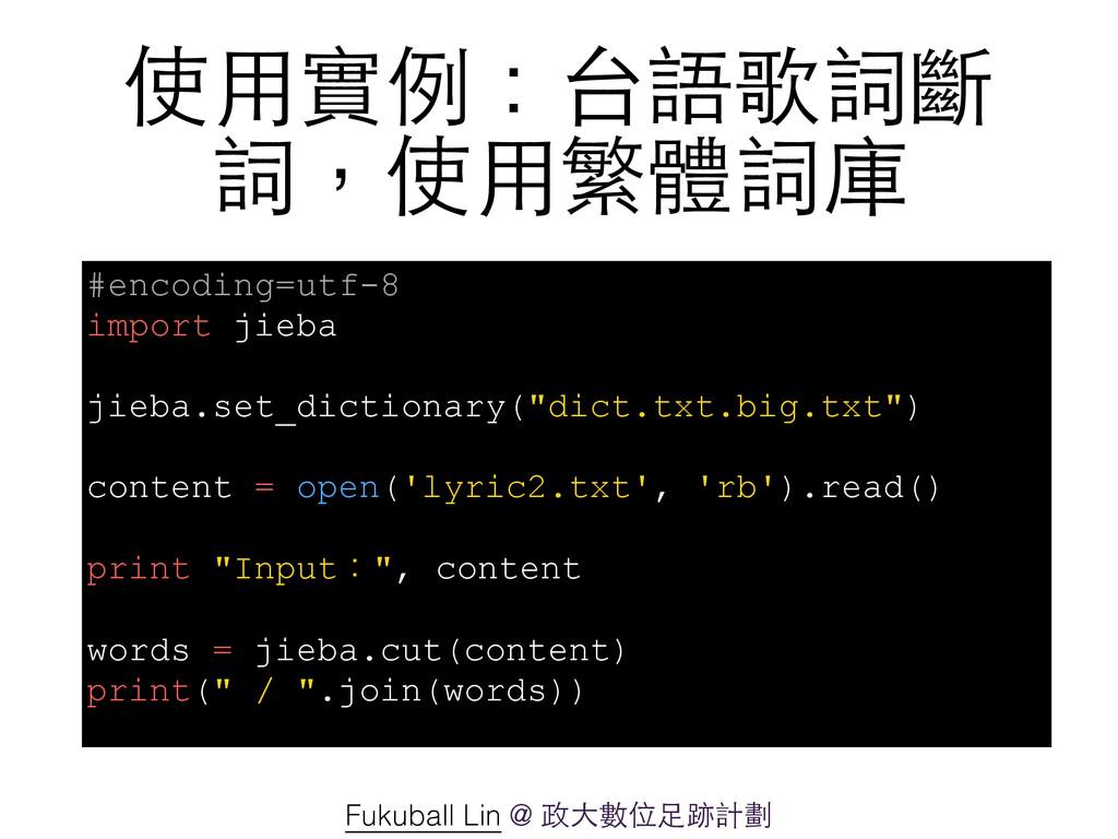 使⽤用實例:台語歌詞斷 詞,使⽤用繁體詞庫 #encoding=utf-8 import ji...