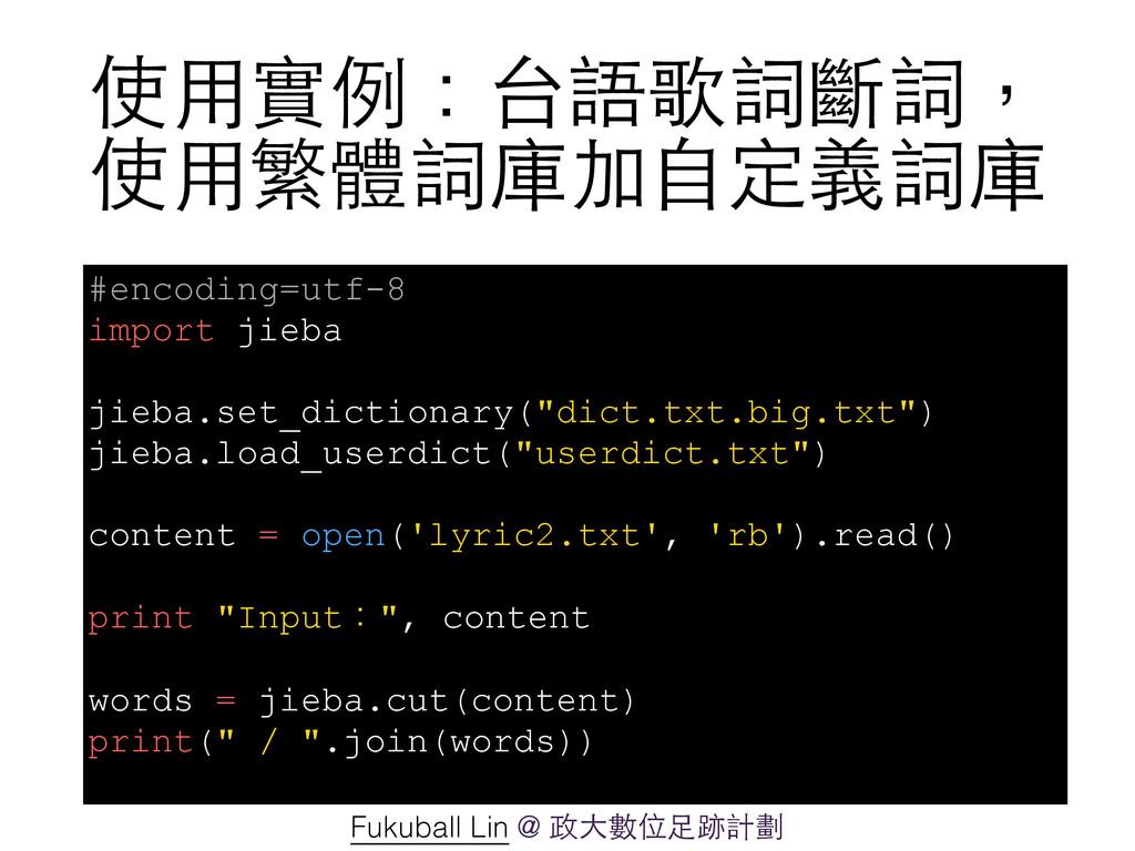 使⽤用實例:台語歌詞斷詞, 使⽤用繁體詞庫加⾃自定義詞庫 #encoding=utf-8 im...