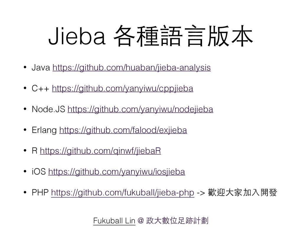 Jieba 各種語⾔言版本 • Java https://github.com/huaban/...