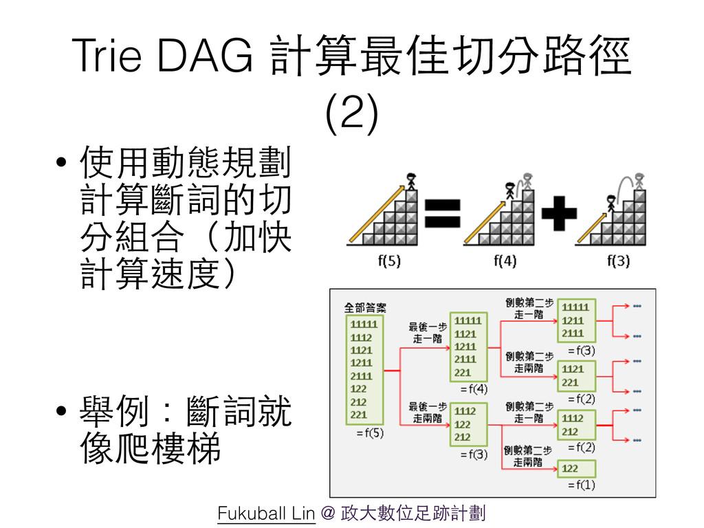 Trie DAG 計算最佳切分路徑 (2) • 使⽤用動態規劃 計算斷詞的切 分組合(加快 計...
