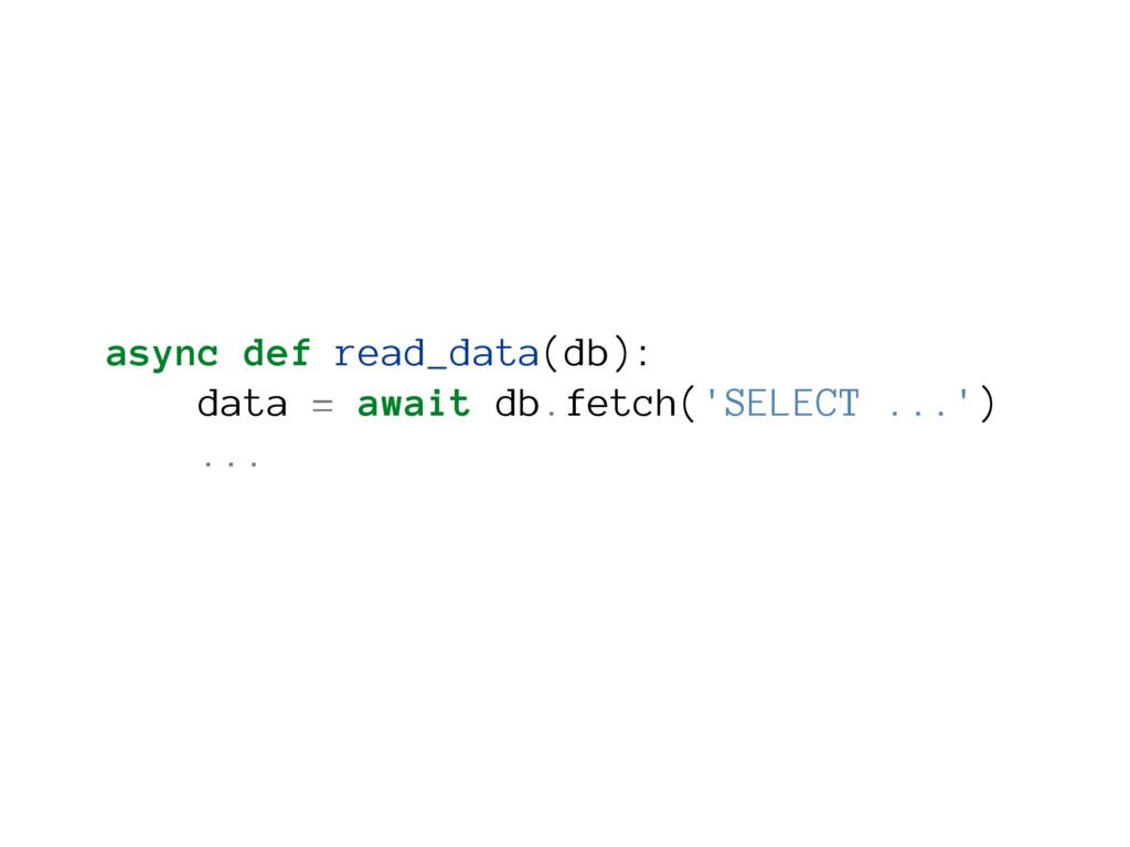 async def read_data(db): data = await db.fetch(...