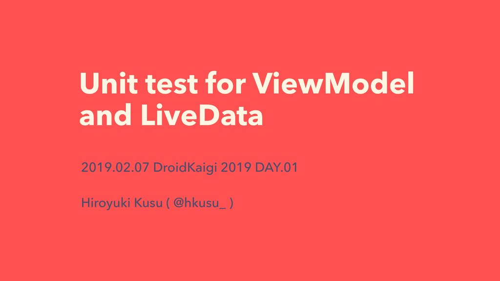 Unit test for ViewModel and LiveData 2019.02.07...