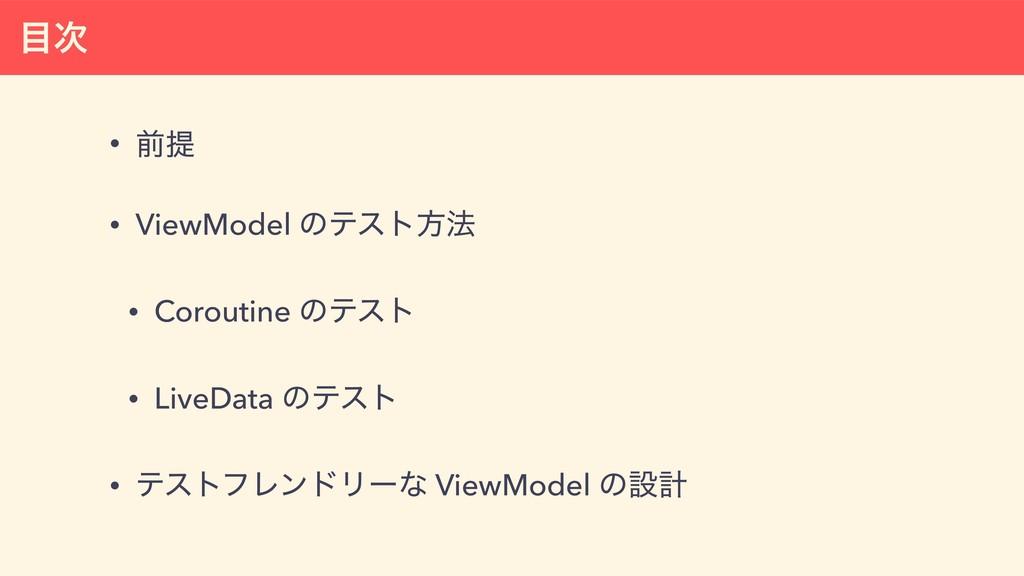 • લఏ • ViewModel ͷςετํ๏ • Coroutine ͷςετ • Live...