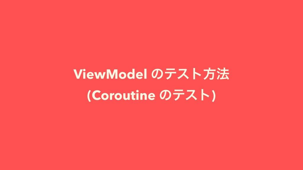 ViewModel ͷςετํ๏ (Coroutine ͷςετ)