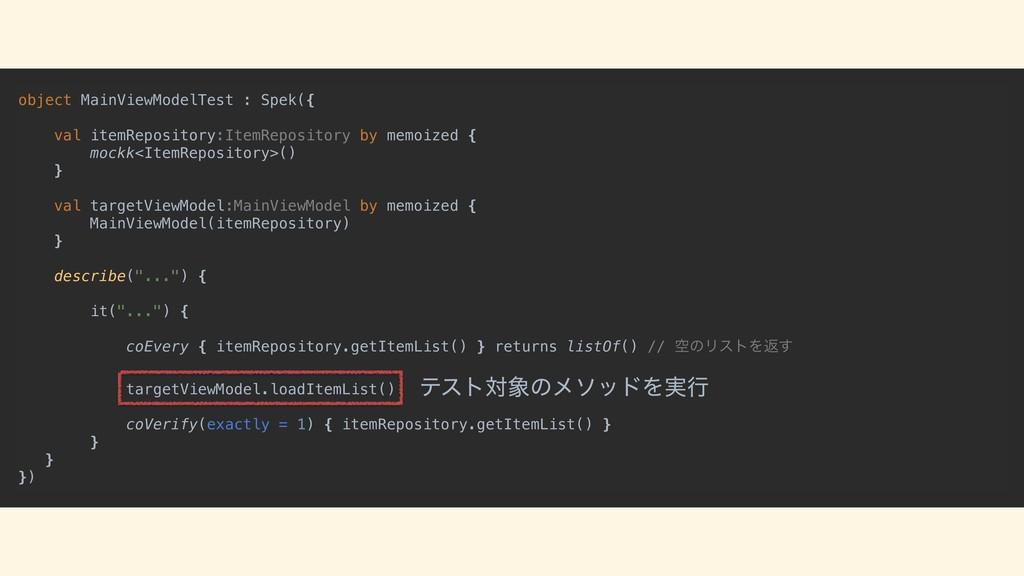 object MainViewModelTest : Spek({ val itemRepos...