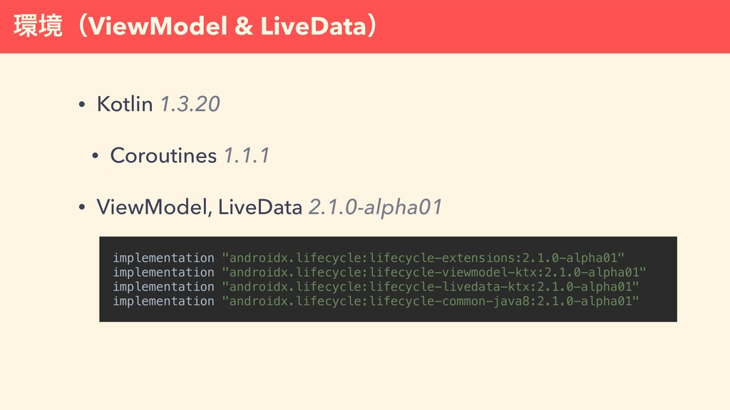 • Kotlin 1.3.20 • Coroutines 1.1.1 • ViewModel,...