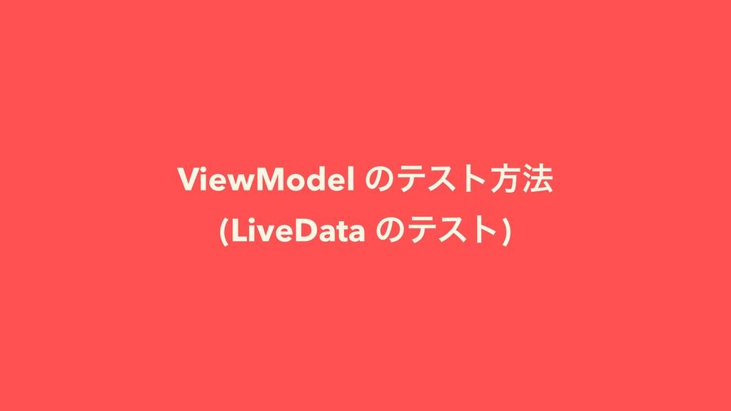 ViewModel ͷςετํ๏ (LiveData ͷςετ)