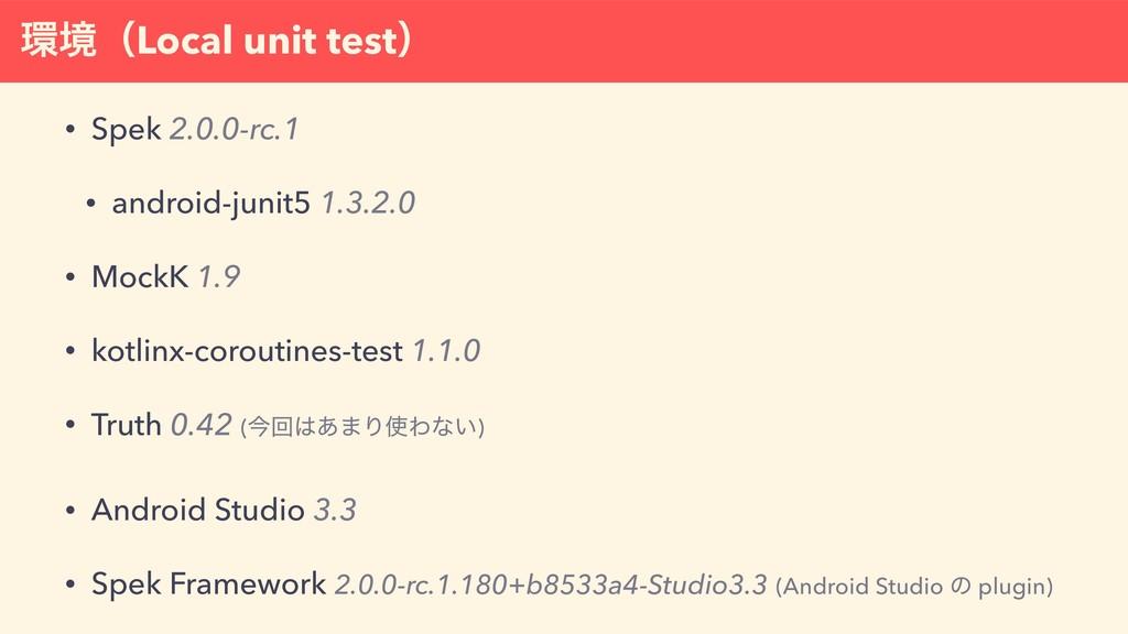 • Spek 2.0.0-rc.1 • android-junit5 1.3.2.0 • Mo...