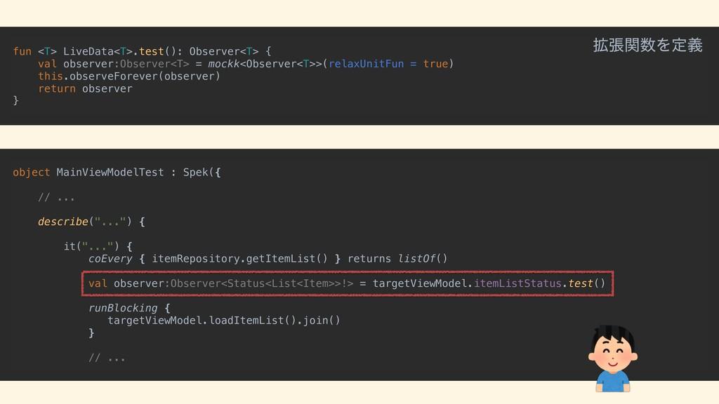 object MainViewModelTest : Spek({ // ... descri...
