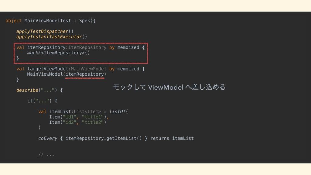 object MainViewModelTest : Spek({ applyTestDisp...