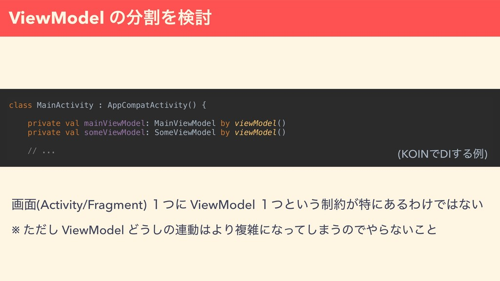 ViewModel ͷׂΛݕ౼ ը໘(Activity/Fragment) ̍ͭʹ View...