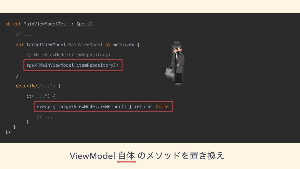 object MainViewModelTest : Spek({ // ... val ta...