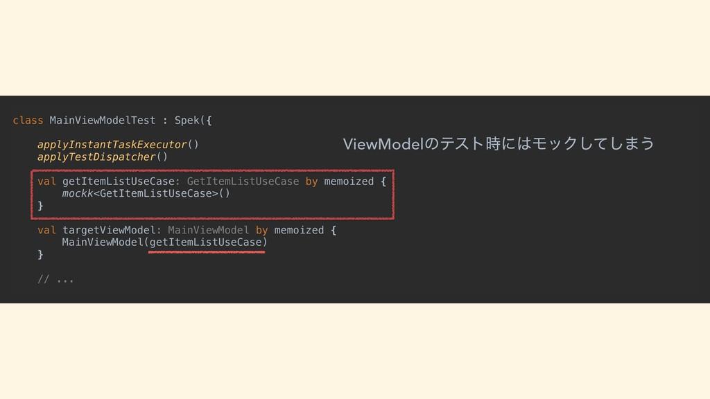 class MainViewModelTest : Spek({ applyInstantTa...