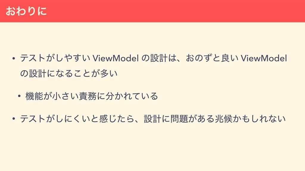 ͓ΘΓʹ • ςετ͕͍͢͠ ViewModel ͷઃܭɺ͓ͷͣͱྑ͍ ViewModel...
