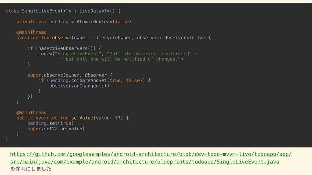 class SingleLiveEvent<T> : LiveData<T>() { priv...