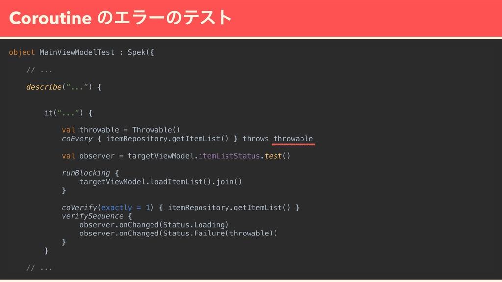 Coroutine ͷΤϥʔͷςετ object MainViewModelTest : S...