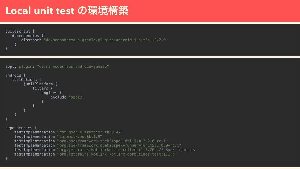 Local unit test ͷڥߏங buildscript { dependencie...