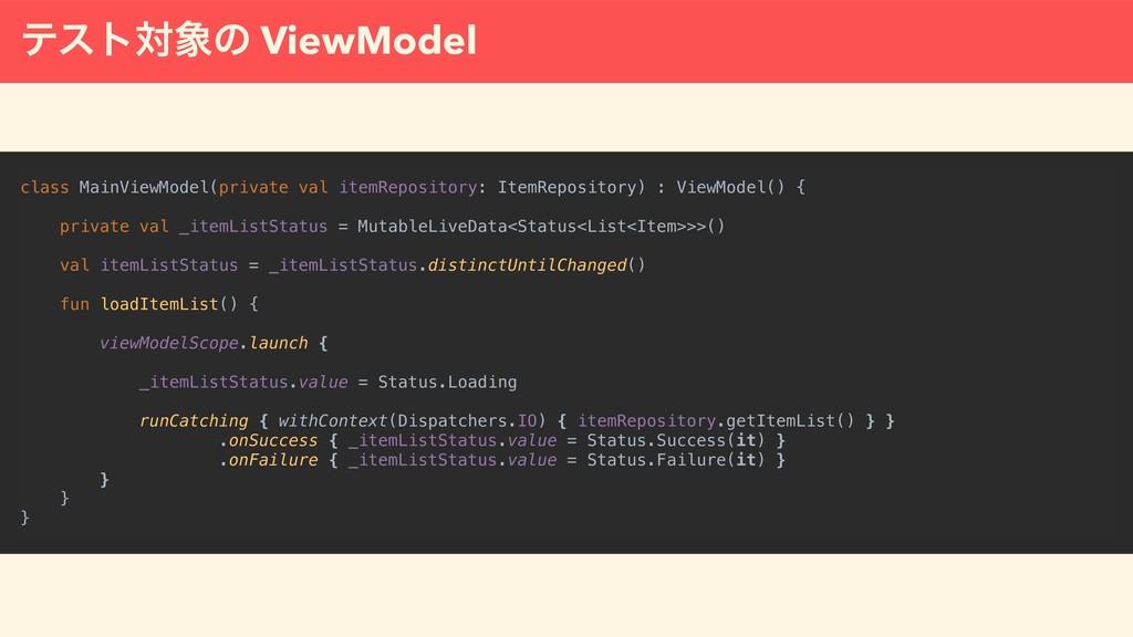 ςετରͷ ViewModel class MainViewModel(private va...
