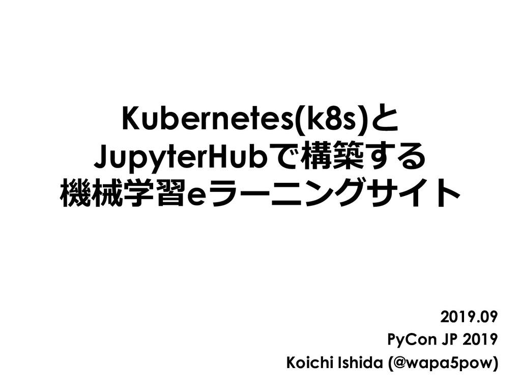 Kubernetes(k8s)と JupyterHubで構築する 機械学習eラーニングサイト ...