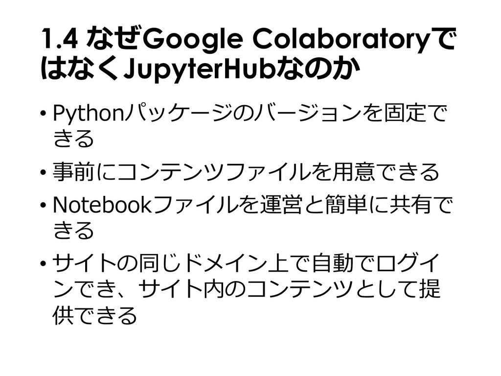 1.4 なぜGoogle Colaboratoryで はなくJupyterHubなのか • P...