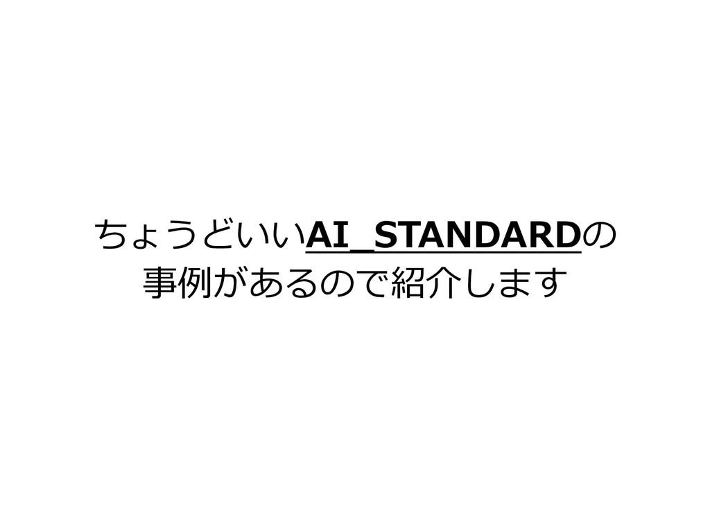 ちょうどいいAI_STANDARDの 事例があるので紹介します