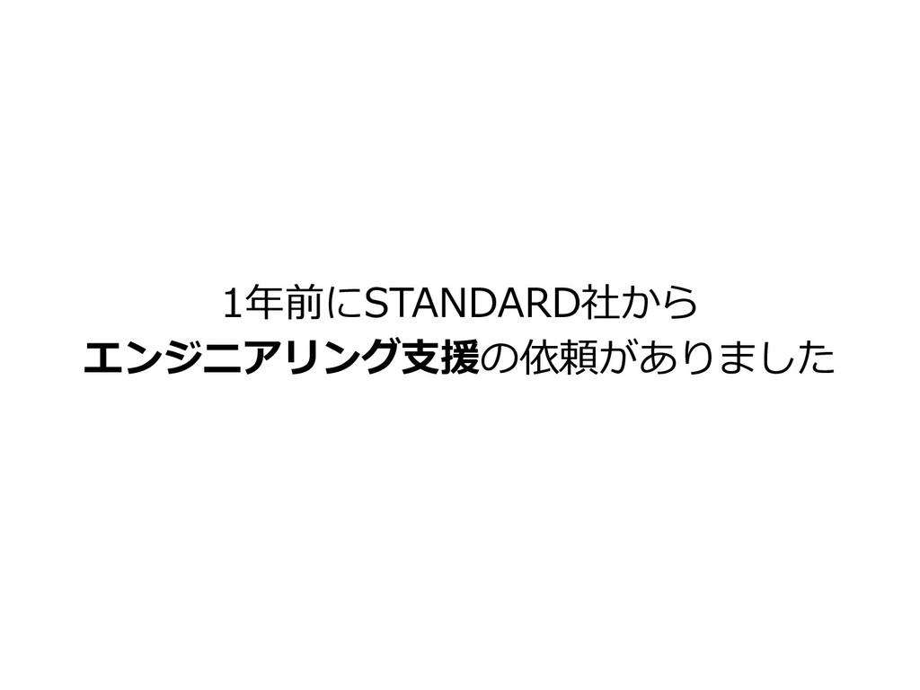 1年前にSTANDARD社から エンジニアリング⽀援の依頼がありました