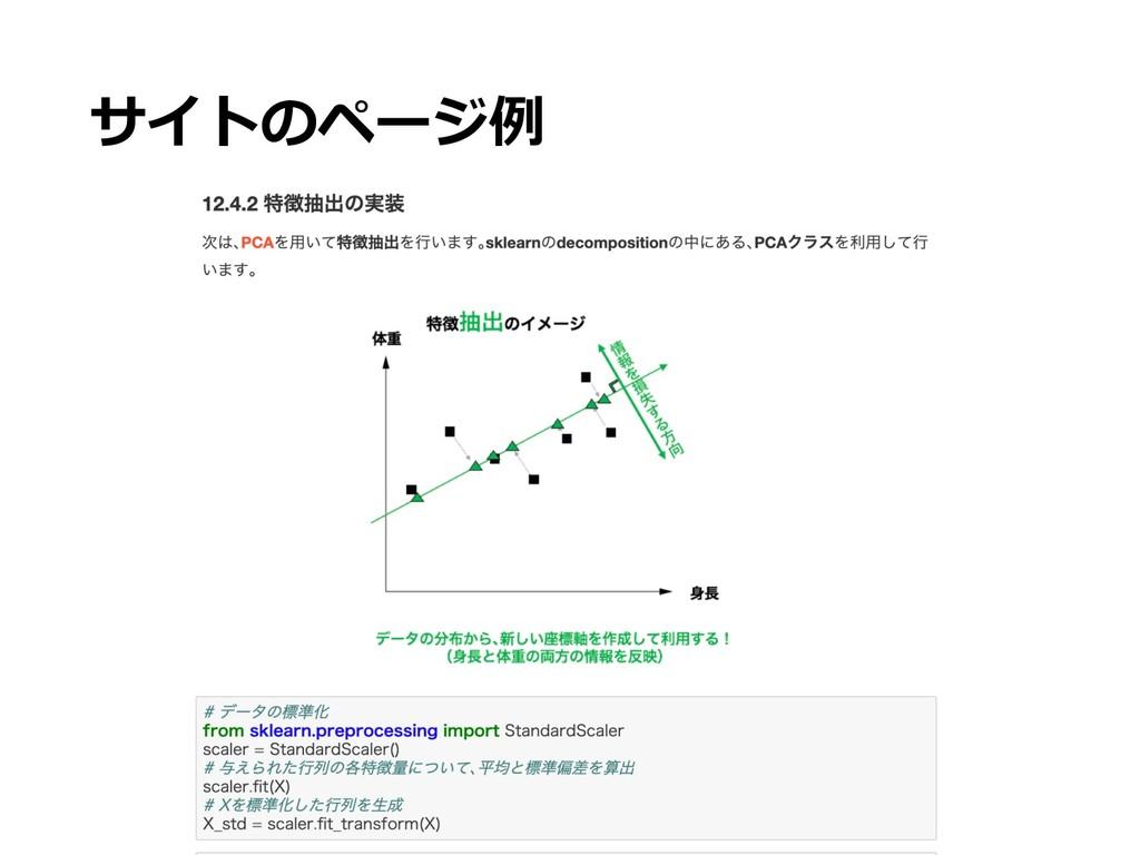 サイトのページ例