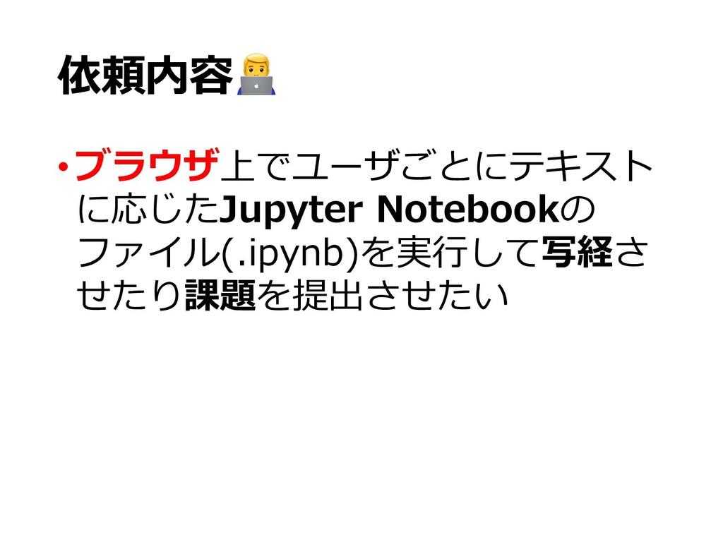 依頼内容# •ブラウザ上でユーザごとにテキスト に応じたJupyter Notebookの フ...