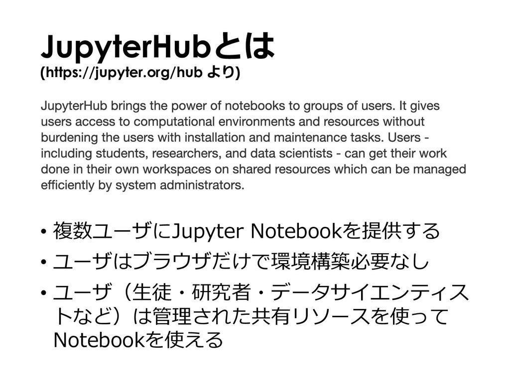 JupyterHubとは (https://jupyter.org/hub より) • 複数ユ...