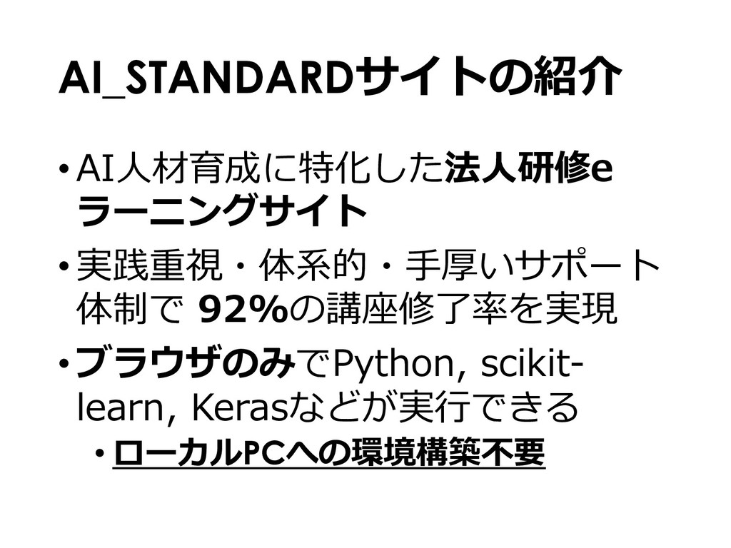 AI_STANDARDサイトの紹介 •AI⼈材育成に特化した法⼈研修e ラーニングサイト •実...