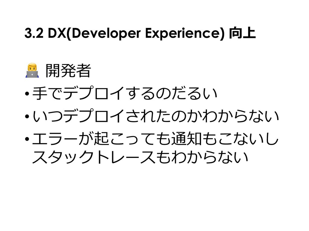 3.2 DX(Developer Experience) 向上 # 開発者 •⼿でデプロイする...