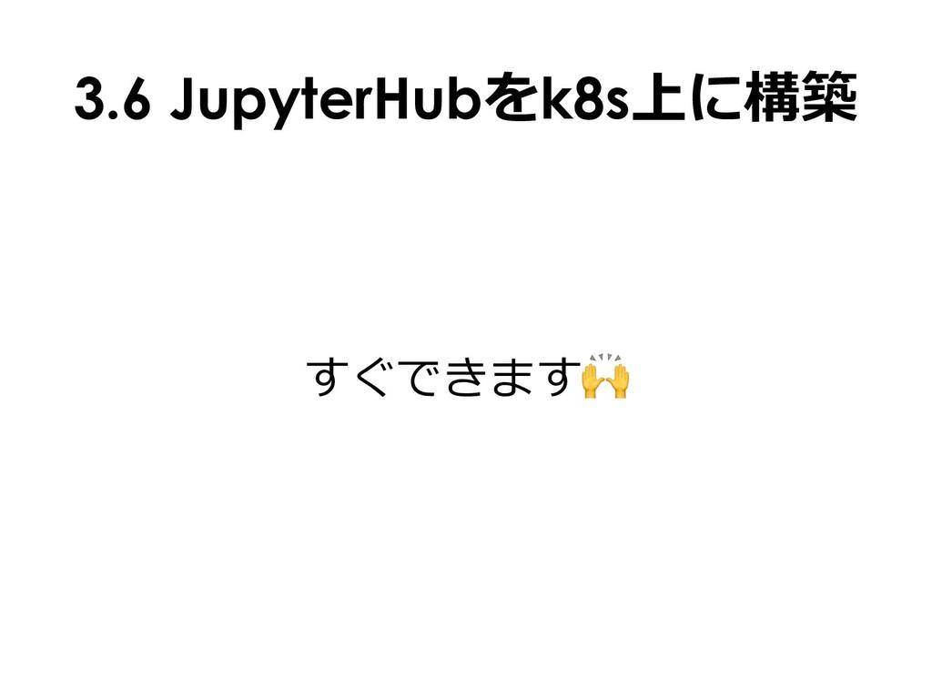 3.6 JupyterHubをk8s上に構築 すぐできます