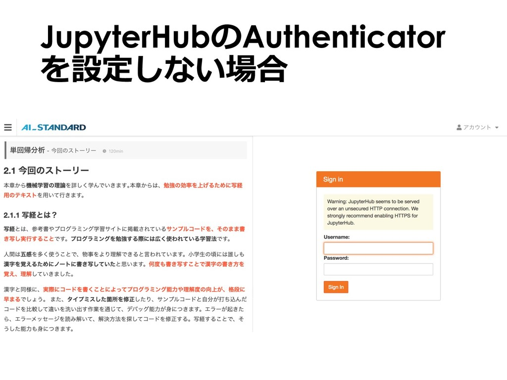 JupyterHubのAuthenticator を設定しない場合