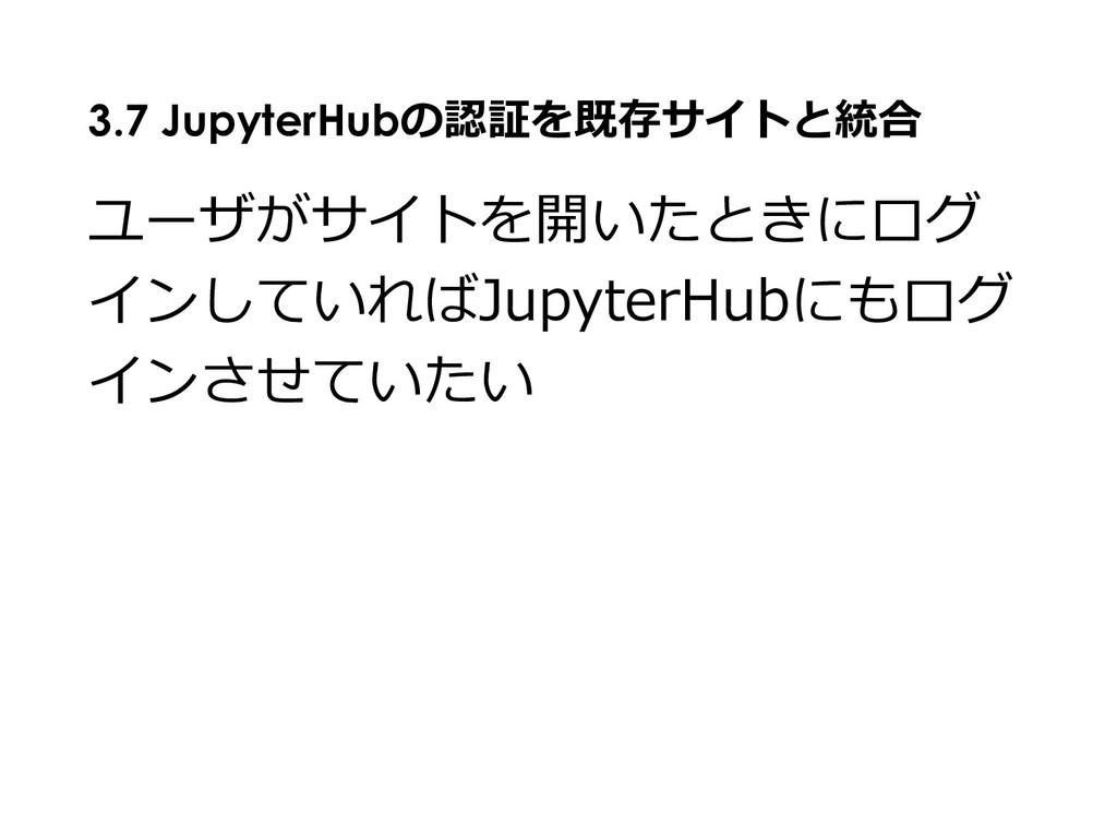 ユーザがサイトを開いたときにログ インしていればJupyterHubにもログ インさせていたい...