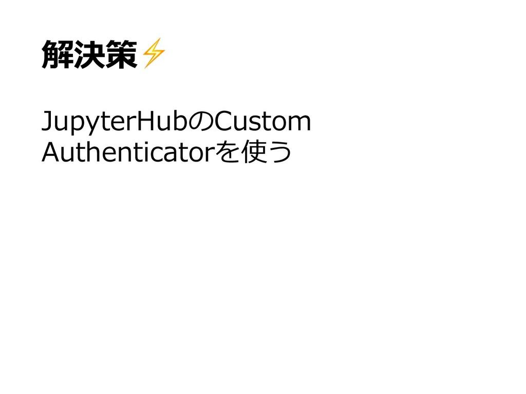 解決策⚡ JupyterHubのCustom Authenticatorを使う