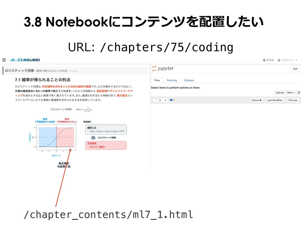 URL: /chapters/75/coding /chapter_contents/ml7_...