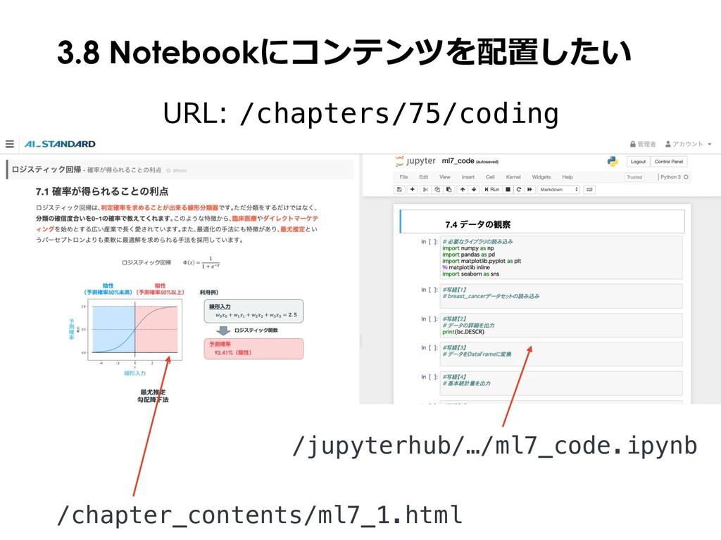 URL: /chapters/75/coding /jupyterhub/…/ml7_code...
