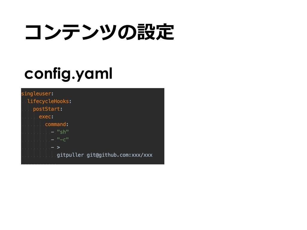config.yaml コンテンツの設定