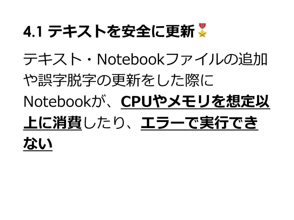 テキスト・Notebookファイルの追加 や誤字脱字の更新をした際に Notebookが、CP...