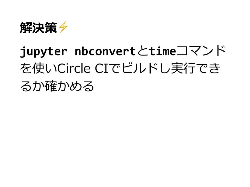 jupyter nbconvertとtimeコマンド を使いCircle CIでビルドし実⾏で...