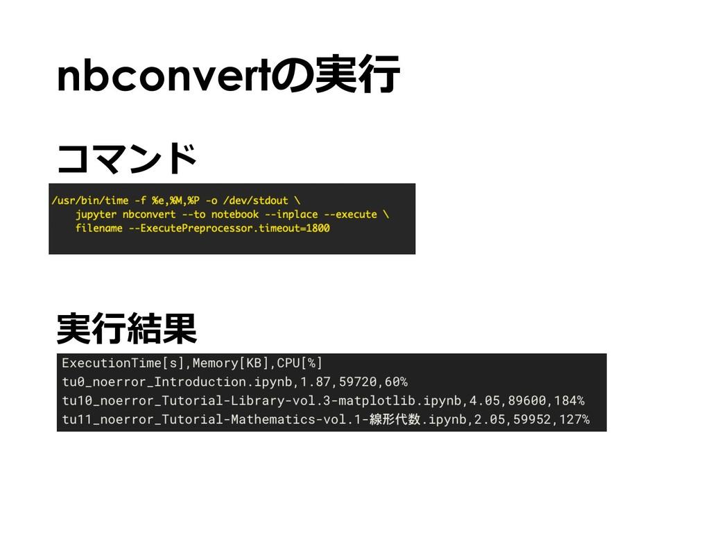 nbconvertの実⾏ コマンド 実⾏結果