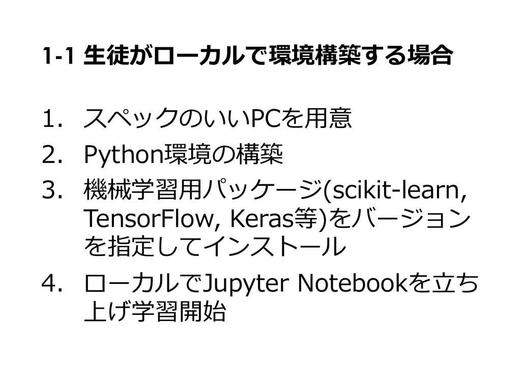 1-1 ⽣徒がローカルで環境構築する場合 1. スペックのいいPCを⽤意 2. Python環...
