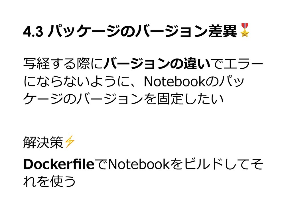 写経する際にバージョンの違いでエラー にならないように、Notebookのパッ ケージのバージ...