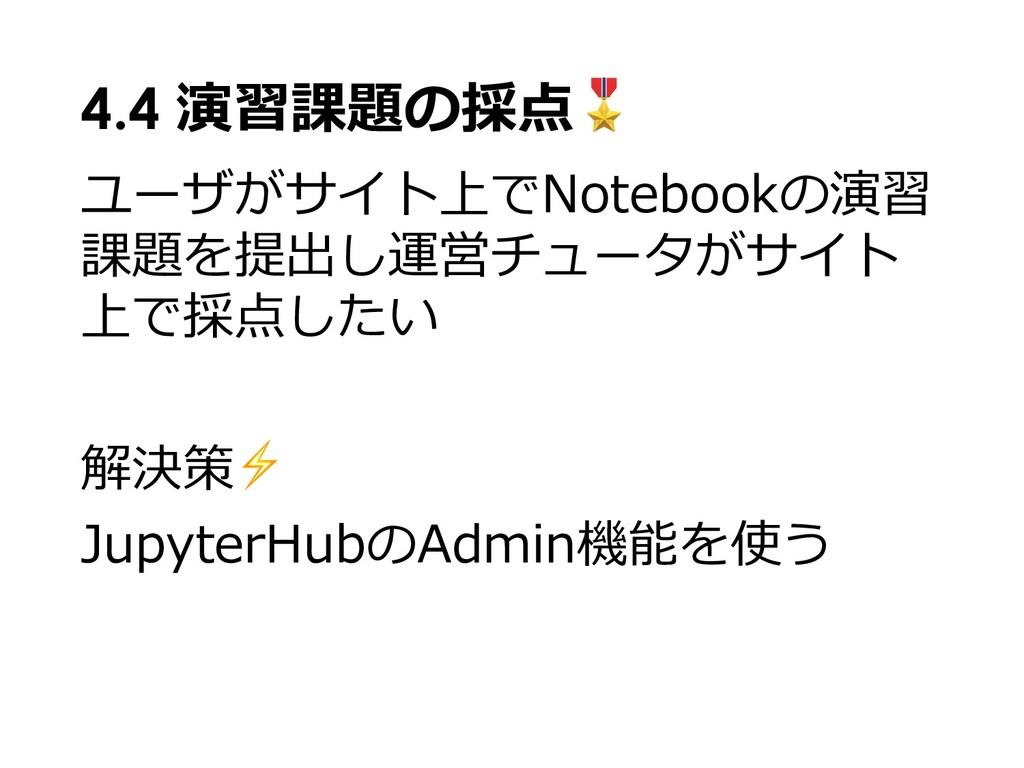 ユーザがサイト上でNotebookの演習 課題を提出し運営チュータがサイト 上で採点したい 解...