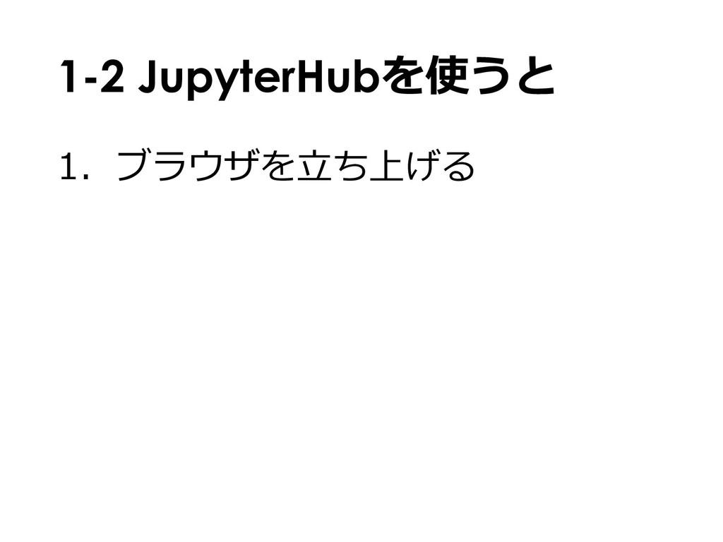 1-2 JupyterHubを使うと 1. ブラウザを⽴ち上げる