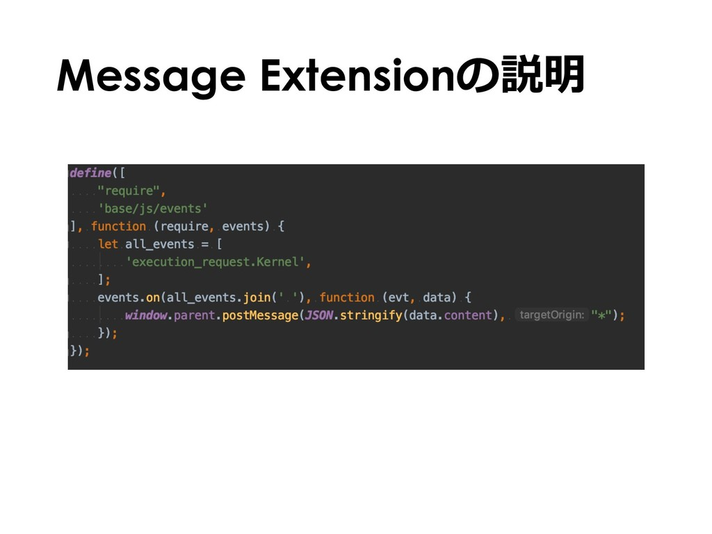 Message Extensionの説明