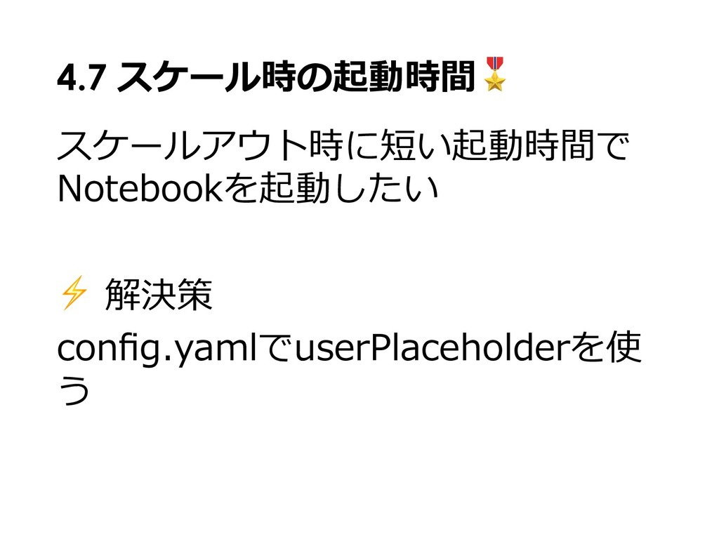 スケールアウト時に短い起動時間で Notebookを起動したい ⚡ 解決策 config.yam...