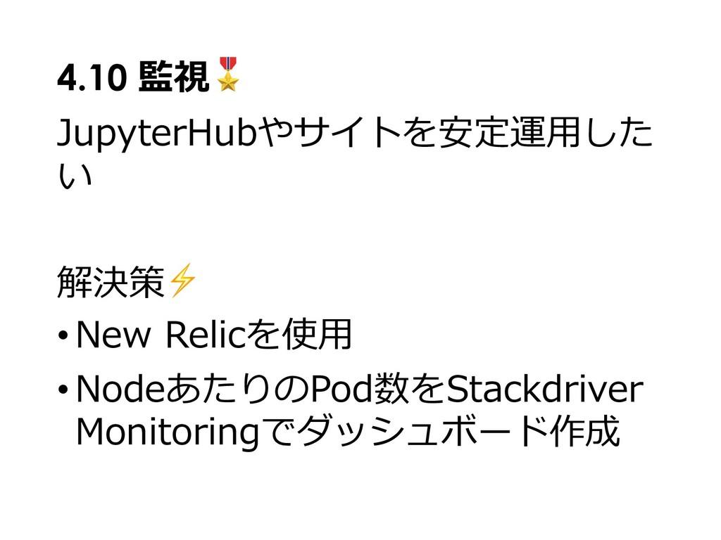 JupyterHubやサイトを安定運⽤した い 解決策⚡ •New Relicを使⽤ •Nod...